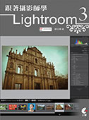 跟著攝影師學 Lightroom 3-cover