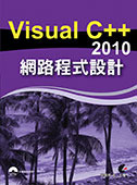 Visual C++ 2010 網路程式設計-cover