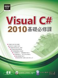 Visual C# 2010 基礎必修課-cover