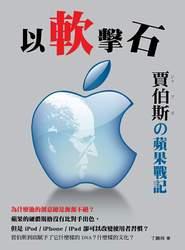以軟擊石-賈伯斯的蘋果戰記-cover