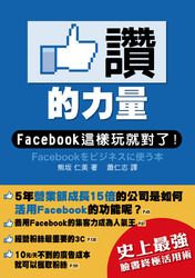 讚的力量─ Facebook 這樣玩就對了 !-cover