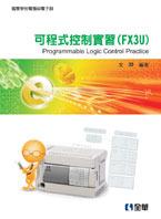 可程式控制實習 (FX3U), 3/e-cover