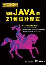 王者歸來-品味 Java 的 21 種設計模式-cover