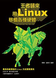 王者歸來-用 Linux 移植各種硬體-cover