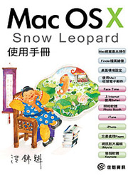 Mac OS X Snow Leopard 使用手冊-cover