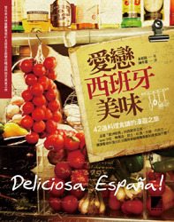 愛戀西班牙美味─ 42 道料理食譜的漫遊之旅-cover