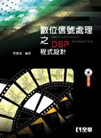數位信號處理之 DSP 程式設計-cover