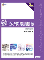 ACL 資料分析與電腦稽核教戰手冊, 2/e-cover