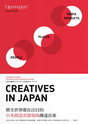 Creatives in Japan 日本創意真實現場-cover