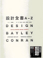 設計全書 A-Z(Design: Intelligence Made Visible)-cover