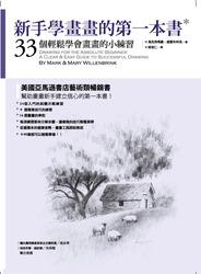 新手學畫畫的第一本書:33 個輕鬆學會畫畫的小練習-cover