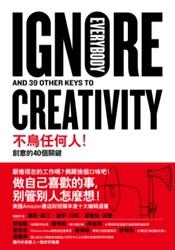 不鳥任何人!創意的 40 個關鍵(Ignore Everybody: and 39 Other Keys to Creativity)-cover
