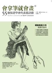 會拿筆就會畫:55 個保證學會的素描訣竅 (Keys to Drawing)-cover