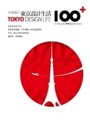 吳東龍的東京設計生活 100+-cover