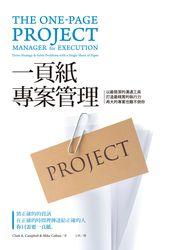 一頁紙專案管理:以最簡潔的溝通工具打造最精實的執行力,再大的專案也難不倒你-cover