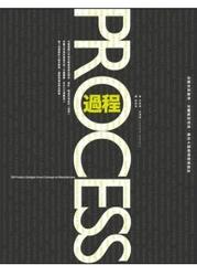 過程:從概念到製造,從靈感到成品,原來大師是這樣做設計 (PROCESS: 50 Product Designs from Concept to Manufacture)-cover