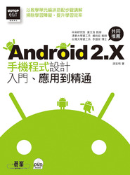 Android 2.X 手機程式設計入門、應用到精通-cover