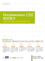 Dreamweaver CS5 網頁製作─為網站提供創新而專業的設計平台-cover