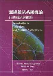 無線通訊系統概論 : 行動通訊與網路, 3/e (Introduction to Wireless and Mobile Systems, 3/e)-cover