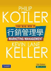 行銷管理學 (Marketing Management, 13/e)-cover