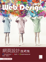 網頁設計應用集─ Photoshop + Flash + Dreamweaver-cover