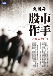 股市作手─八敗人生(一)-cover
