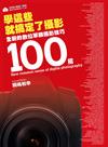學這些就搞定了攝影─全新的數位單眼攝影技巧 100 招-cover