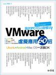 我的 PC 可以這樣玩 : VMware 虛擬應用 60 招 : Ubuntu × Android × Mac OS 一次就 OK-cover