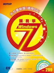 跟我學 Windows 7 火力更新版 X 適用 SP1-cover