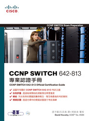 CCNP SWITCH 642-813 專業認證手冊 (CCNP SWITCH 642-813 Official Certification Guide)-cover