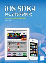 iOS SDK 4 初心者的學習殿堂-cover
