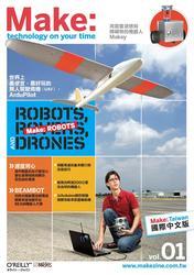 Make 國際中文版 vol.01-cover