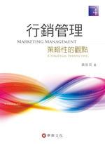 行銷管理:策略性的觀點, 4/e-cover