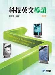 科技英文導讀, 3/e-cover