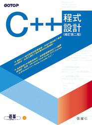 C++ 程式設計(修訂第二版)-cover