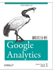 Google Analytics 網頁分析-了解您的網站訪客 (Google Analytics)-cover