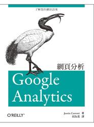 Google Analytics 網頁分析-了解您的網站訪客 (Google Analytics)