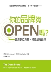 你的品牌夠 OPEN 嗎 ? ─善用數位力量,打造超夯品牌 ! (The Open Brand: When Push Comes to Pull in a Web-Made World)-cover