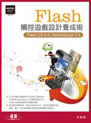 Flash 觸控遊戲設計養成術 (Flash CS 5.5 / ActionScript 3.0)-cover