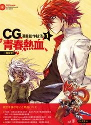 一看就會 ! CG 漫畫創作技法 1 ─青春熱血-cover