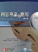 利息導論與應用 (Kellison: The Theory of Interest, 3/e)-cover
