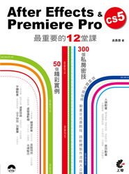 After Effects & Premiere Pro CS5 最重要的 12 堂課-cover
