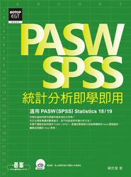 PASW/SPSS 統計分析即學即用-cover