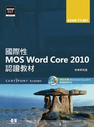 國際性 MOS Word Core 2010 認證教材 EXAM 77-881(附模擬認證系統及影音教學)-cover