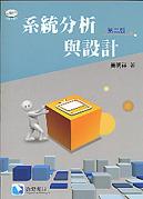 系統分析與設計, 2/e-cover