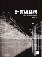 計算機結構-cover