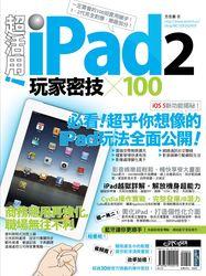 超活用 ! iPad 2 玩家密技 X 100-cover