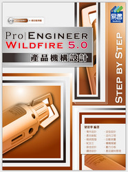 Pro/Engineer Wildfire 5.0 產品機構設計-cover