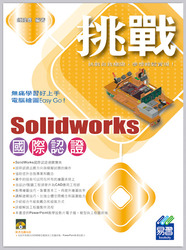 挑戰 SolidWork 國際認證-cover