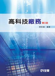 高科技廠務, 3/e-cover